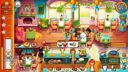 美味餐厅11第60关