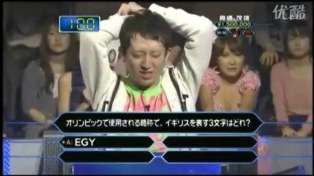 『クイズ$ミリオネア』'10.3.9 (3-3) 千原ジュニア&サバンナ高橋