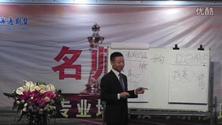 【期货高端客户营销】TSS  专业讲师培训 (4)-陆家嘴期货学院