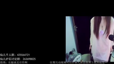 2015年6月21日 斗鱼美女主播长腿萌神仙儿 房间号241823