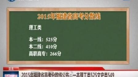 2015年福建省高考分数线公布:一本理工类525文史类549 150625 两岸新新闻