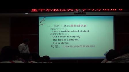2014年10月山东省成武一中董华东英语满分作文报告会