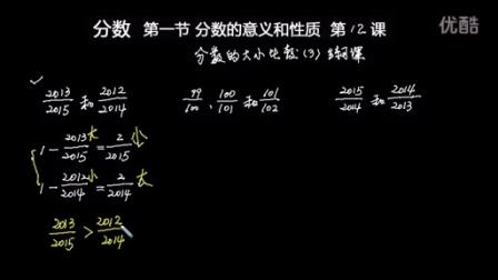 陆老师教数学_第二章第1节第12课_分数的大小比较(3)