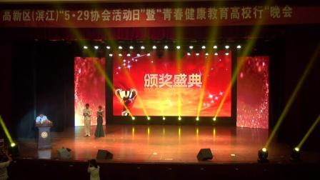 滨江区5.29协会活动日暨青春健康教育高校行晚会