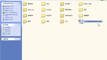 第3章.3 文件管理(中)