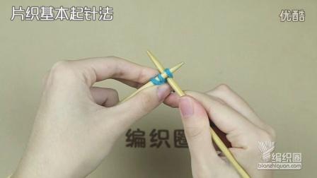 片织基本起针法钩针作品