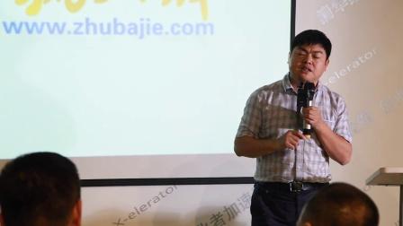 """【葡萄创投】融资26亿CEO朱明跃分享""""猪八戒网如何创造百亿价值"""""""