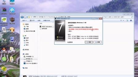 Windows7激活工具如何激活windows7操作系统