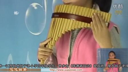 《悠悠排箫视频教程》-二度音程-练习7