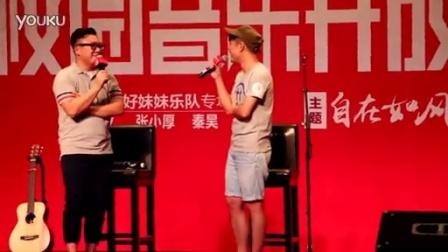 好妹妹乐队自在如风校园音乐开放日天津科技大学泰达校区616_高清