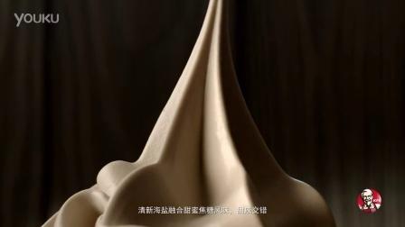 2015肯德基 夏日酷饮广告-海盐焦糖风味花淇淋 《求婚篇》