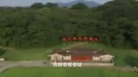 """《""""古田会议"""" 寻根溯源》第五集:继往开来"""