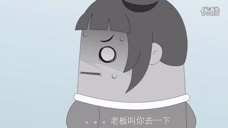 [自制动画]《屌屌侠》第十集 如何拒绝加薪