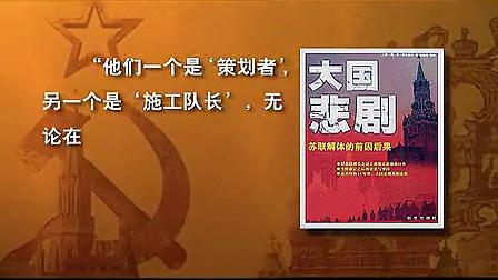 """《苏联亡党亡国二十年祭 》第六集:""""改革""""的领导者_标清"""
