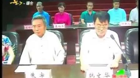 黑山杨氏太极拳学会第一次会员大会
