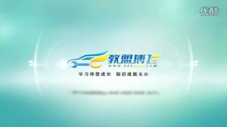 北京教盟博飞汽车科技有限公司 新课程 片头 包装