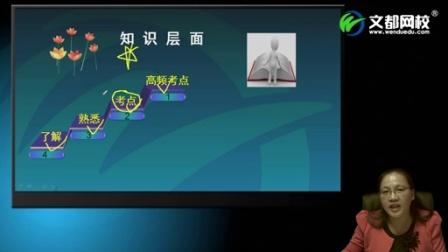 2015执业西药师精讲强化药学专业知识一(段洪云)01