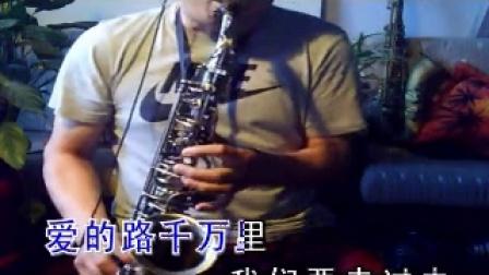老曲萨克斯【爱的路上千万里】[2015_06_29 18-54-31]
