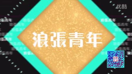 网络剧《浪张青年》预告片1080P(骚男路边撒尿遭美女打劫)