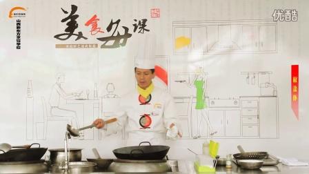 川菜椒盐虾的做法-山西新东方烹饪学校