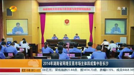 湖南新闻联播internship