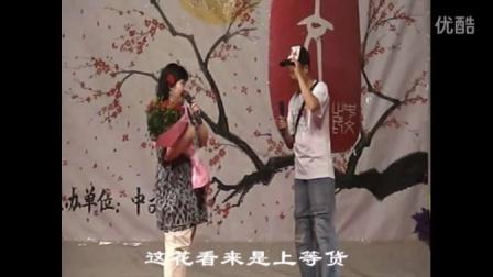 桂林师专中文系文化创意之爆笑小品<网络时代的爱情>