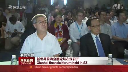 新世界前海金融论坛--深圳卫视