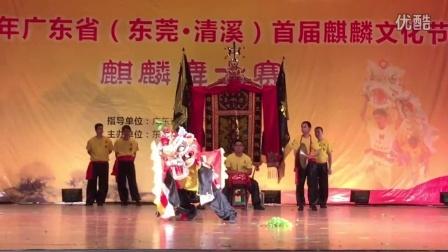 安良五村(龙形)麒麟队 2015广东省(东莞清溪)首届麒麟文化节--麒麟舞比赛