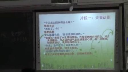 平乡县实验中学段常卿八年级语文下册河大版《荷花淀》