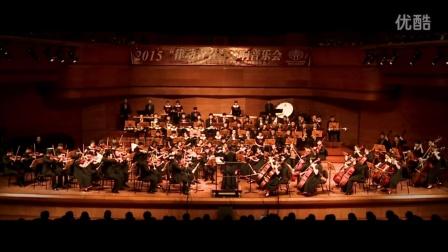 贵阳中学生交响乐团《豪勇七蛟龙》
