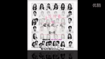 鄭燁(정엽) - 耀眼的一天 (눈부신 하루)(上流社會OST Part.2)