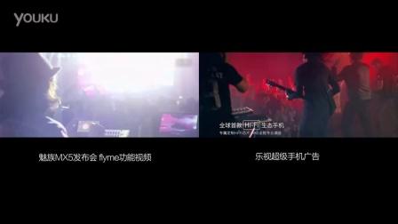 魅族MX5广告抄袭乐视小米