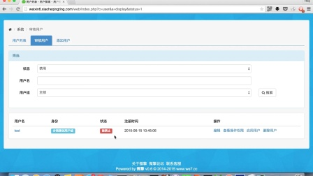 【第二讲】微擎的帐号创建和管理,一款免费开源的微信公众号管理系统