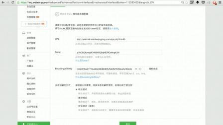 【第三讲】微擎公众号和微信支付的绑定,一款免费开源的微信公众号管理系统