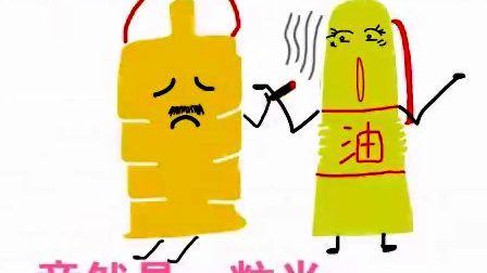 米和油的悲剧感人爱情故事(一日一囧)090328