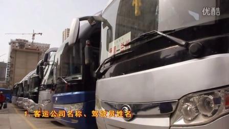 道路客运驾驶员安全承诺示范片