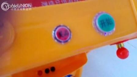 儿童礼品弹珠机,儿童礼品机弹珠机,儿童弹珠游戏机——动漫游戏联盟网