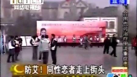 艾滋病宣传日同性恋志愿者走上街头 山东电视台齐鲁频道《一天零一夜》20091201
