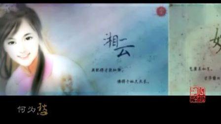 【自制MV】金陵十二钗MV——墨明棋妙之《笛声月明楼》