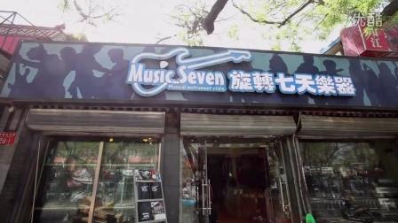 V1-旋转七天乐器行-中文字幕版-0513