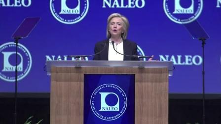 希拉里·克林顿在拉美裔选举和任命官员全美协会2015年年会上的演讲