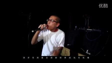 战犯 Dudu King 惊奇盒MIXTAPE Intro 官方音乐录影带official MV