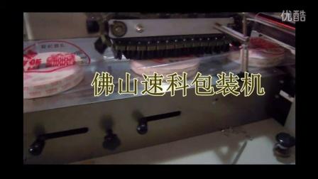 龙游年糕包装机高粘泡棉套袋机披萨饼皮底分装机SK-600D罗经理:13927753650