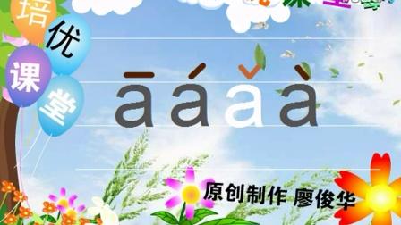 一年级语文上册 培优课堂 a的拼音