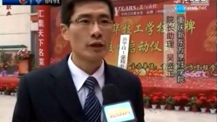 厨师学校,厨师培训学校,重庆厨师学校,重庆最好的厨师学校