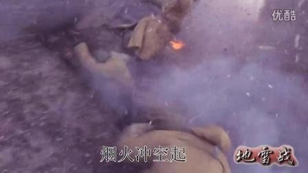 电视剧《地雷战》插曲:冲锋(MV)