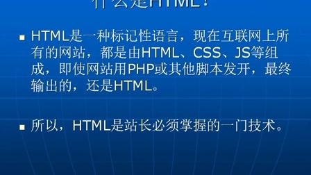 01.HTML教程简介