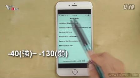 IOS手机信号强度显示数字化