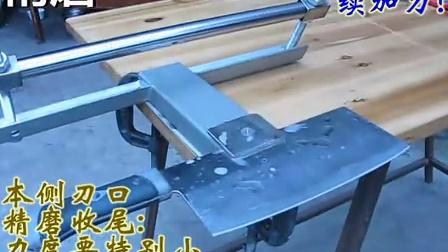 龙门式仿形定角磨刀器操作范例V2_标清