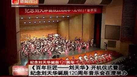 《百年巨匠——刘天华》开机仪式暨纪念刘天华诞辰120周年音乐会在澄举办